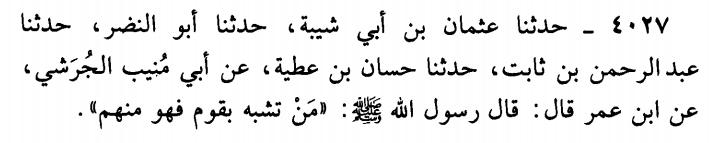 abudawud, 4027.jpg