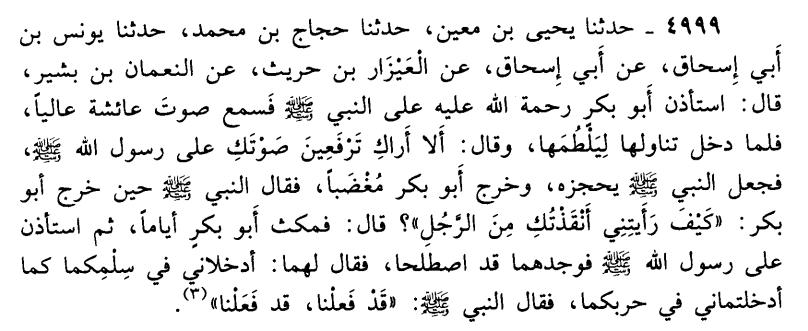 abudawud, 4999.png