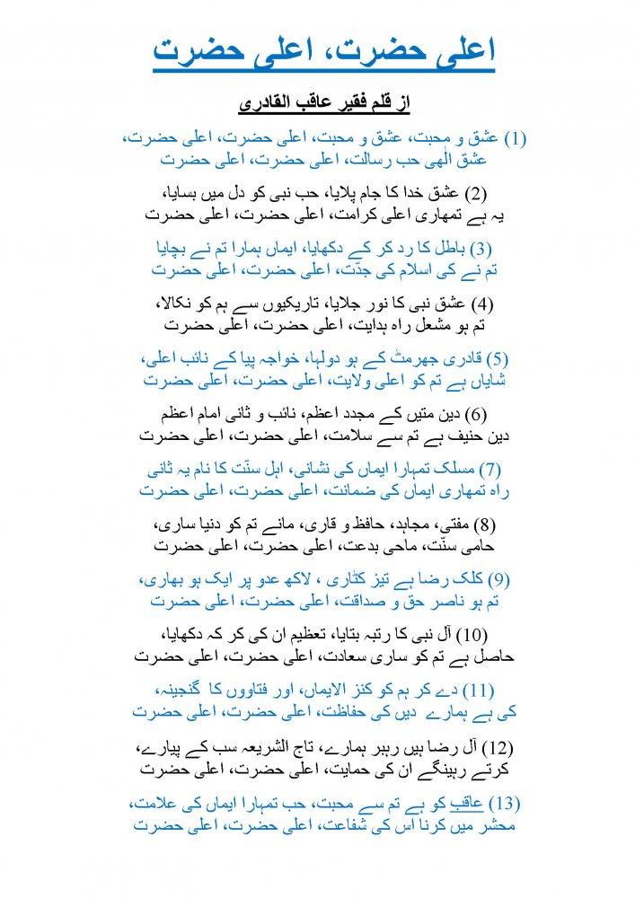 Ala Hazrat, Ala Hazrat.jpg