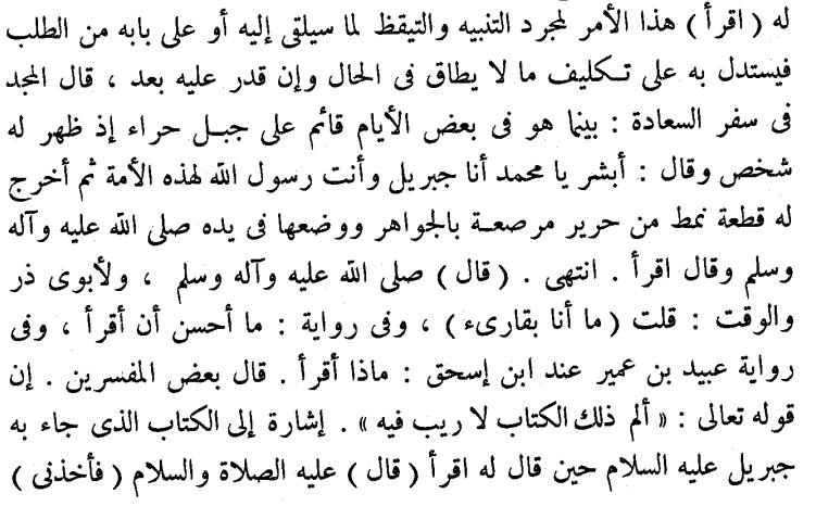 awn al-bari, v1p44.png
