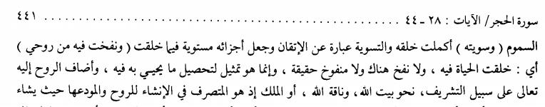 bahr al-muhit, v5p441.jpg