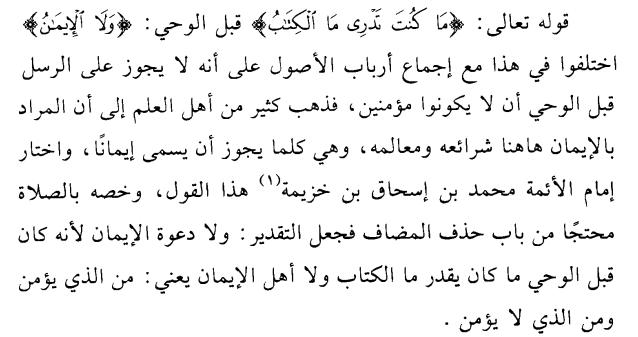 baseet wahidi, shuraa v52.png