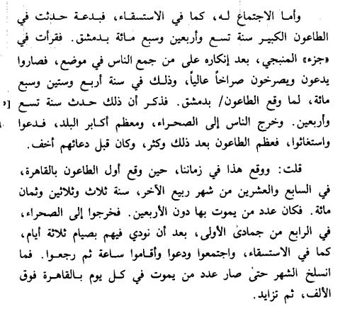 bazl al maun, p328.png