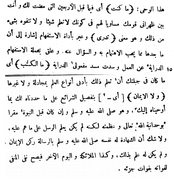 biqayi, shuraa v52.png