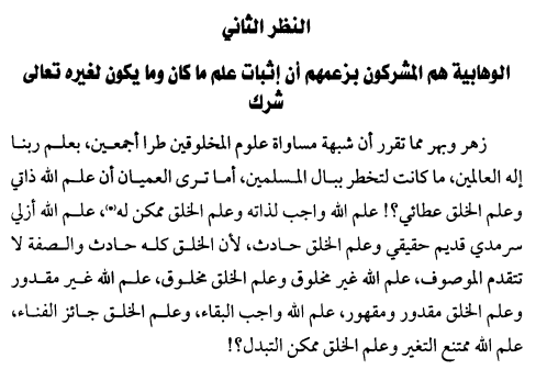 dawlat makkiyah p.33.png