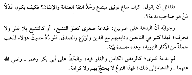 dhahabi, mizan v1p118.png