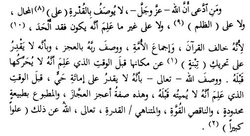 durrah ibn hazm, p320.png