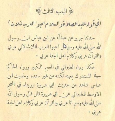 fadl al-arab iraqi.png