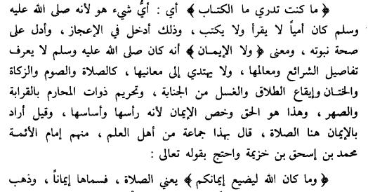 fathalbayan, qinnawji, shuraa v52.png