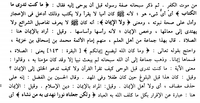 fathalqadir,shawkani, shuura v52.png