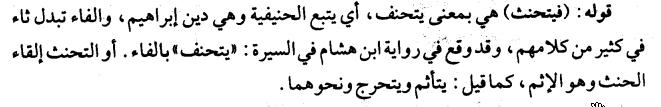 fathbari, v1p54.png