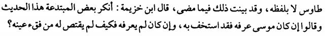 fathbari, v8p7.png