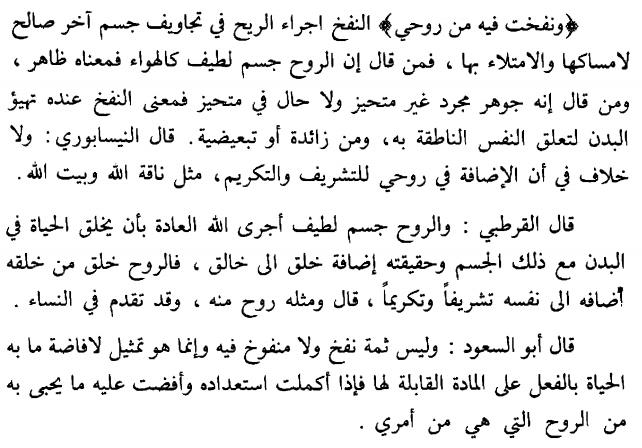 fathbayan, v7p165.jpg