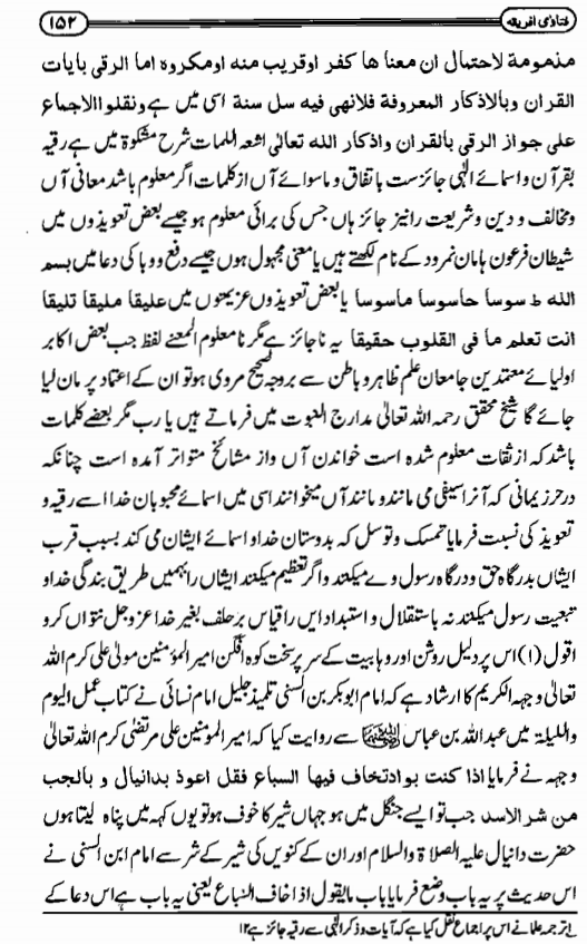 fatwafriqah p152.png
