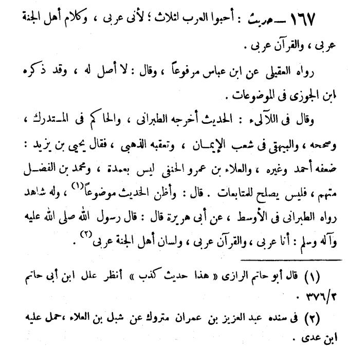 fawayid shawkani, 413.png