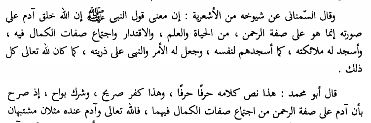 fisal ibnhazm, v5p78.png