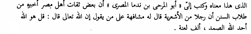 fisal ibnhazm, v5p82.png