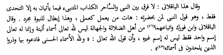 fisal ibnhazm, v5p84a.png