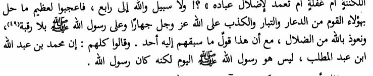 fisal ibnhazm, v5p84b.png