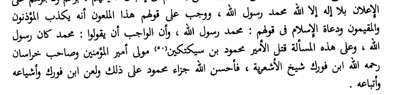 fisal ibnhazm, v5p84c.png