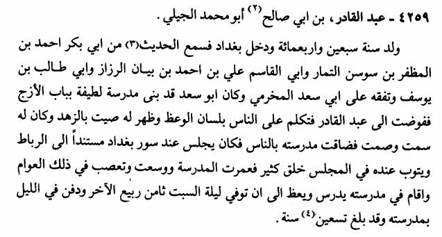 ghawth, muntazamibnjawzi, v18p173.png