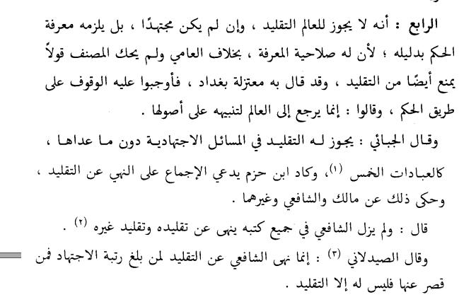 ghayth al-hamiy, p711.png