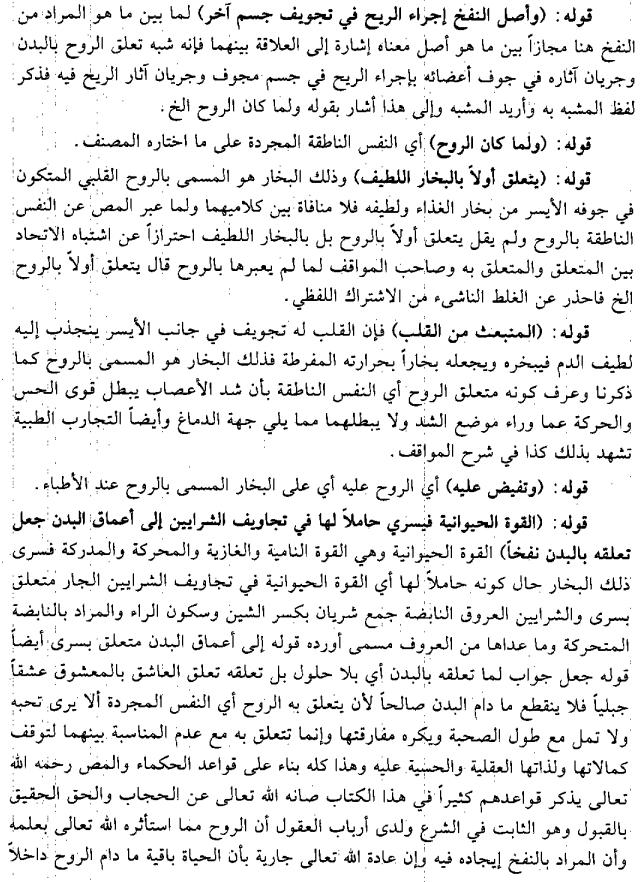hashiyaqawnawi, v11p148.jpg