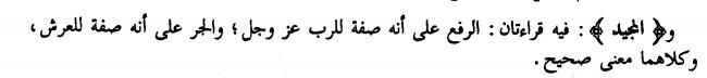 ibn kathir, s85v15.png