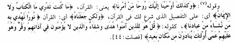 ibn kathir, shuraa v52.png