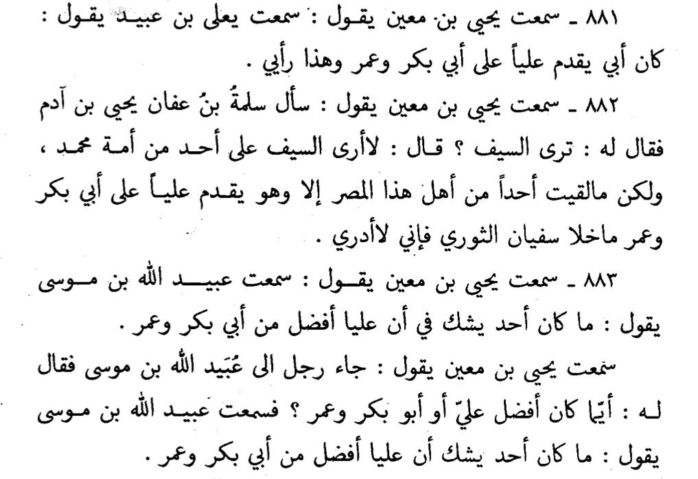 ibn maeen tafdil.png