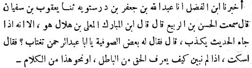 ibn-mubarak-q-arabic.png