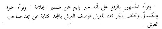 ibnashur, s85v15.png