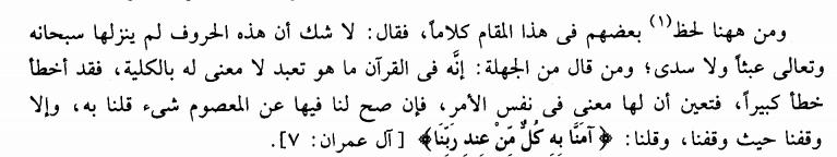 ibnkathir, p160.png