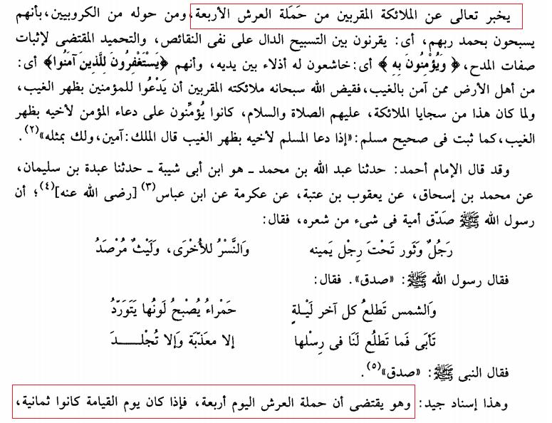 ibnkathir, v7p130.png
