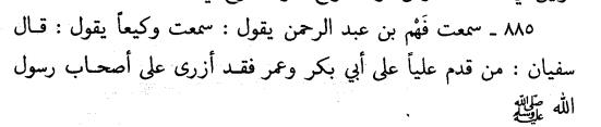 ibnmayin, p159b.png
