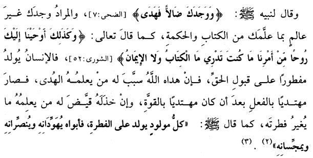 ibnrajab, duha v7.png