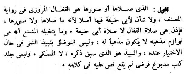 ihqaqkawthari, p59.jpg
