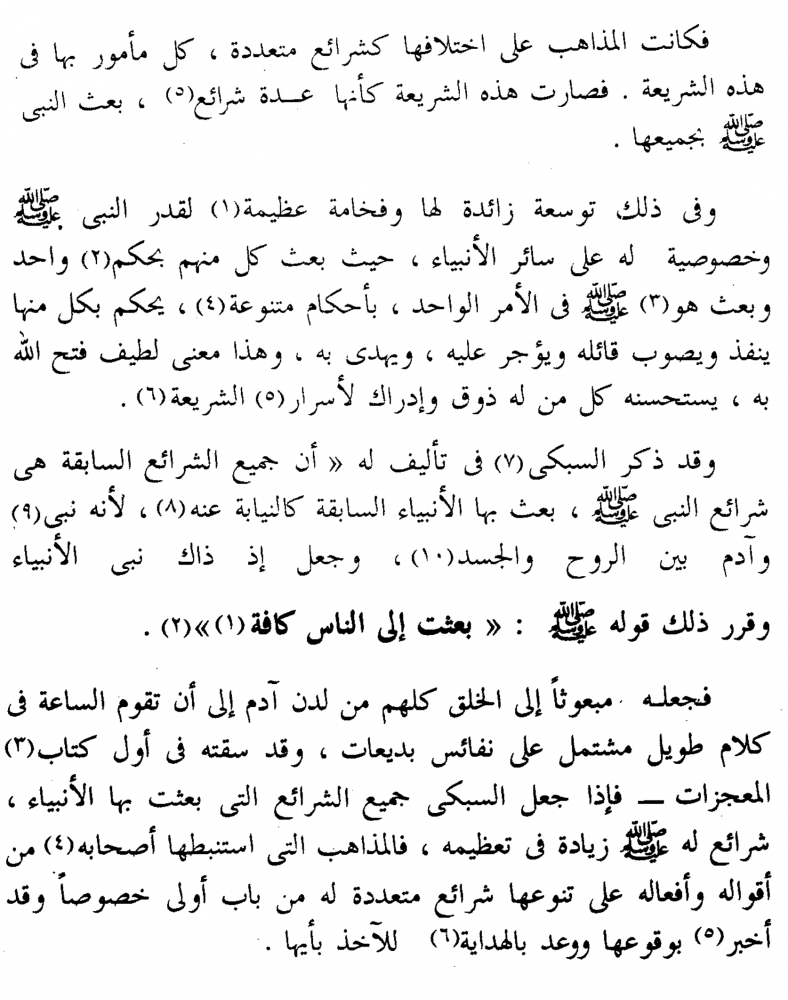 ikhtilaaf-is-mercy-and-honor-jazeel-ul-mawahib-pg28-30.png