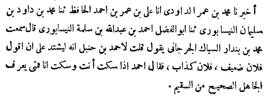 imam-ahmed-q-arabic.png