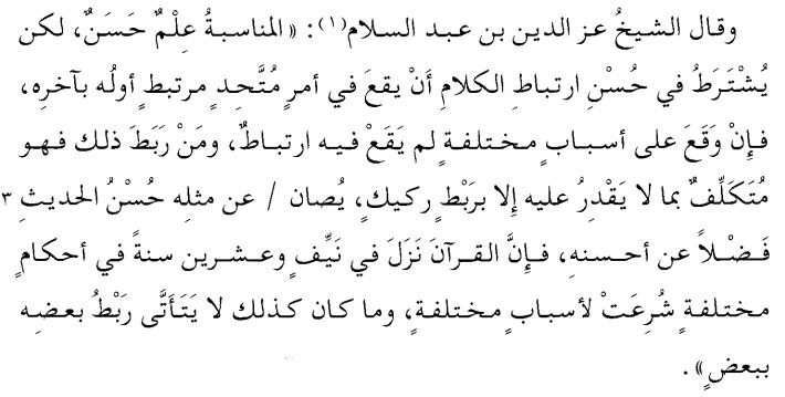 itqan, p1838.png