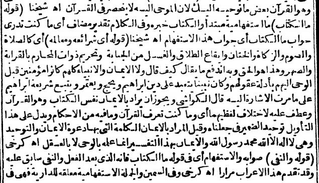 jamal, futuhalilahiya, shuraa v52.png