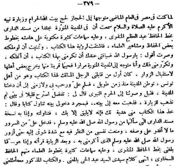 jamiynabhani,1-379.jpg