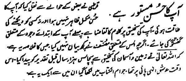 jawahir al bihar p276.png