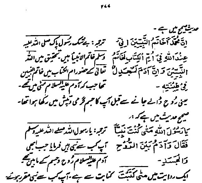 jawahir al bihar p277a.png