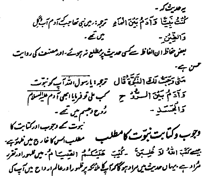 jawahir al bihar p277b.png