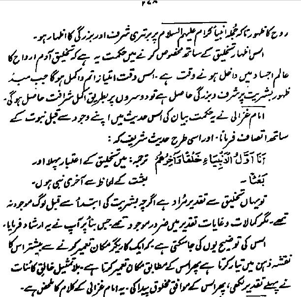 jawahir al bihar p278a.png