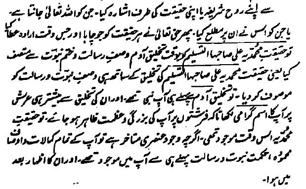 jawahir al bihar p278b.png