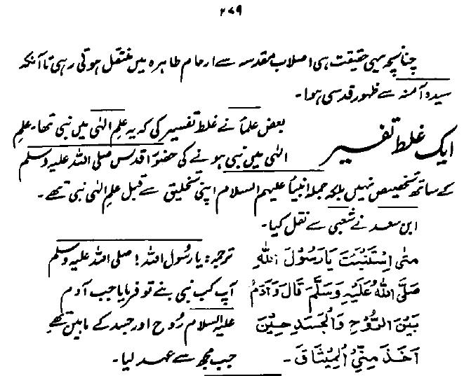 jawahir al bihar p279a.png