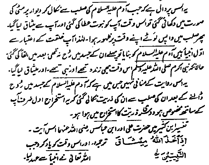 jawahir al bihar p279b.png