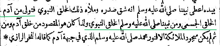 jawahir al bihar p455.png